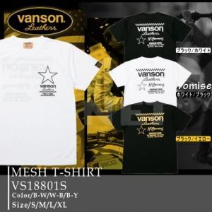 | 商品詳細 メーカー:VANSON/バンソン シリーズ:VS18801S 商品名:MESH LON...