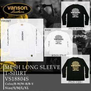 | 商品詳細 メーカー:VANSON/バンソン シリーズ:VS18804S 商品名:MESH LON...