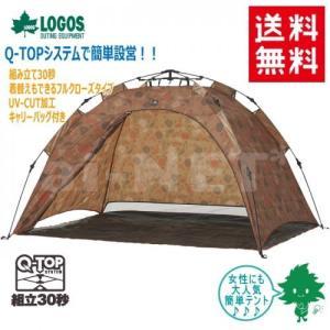 送料無料 LOGOS/ロゴス Q-TOP フルシェード 200(プランツ)(71600506)ワンタッチテント ポップアップテント(シェルター 雨よけ 日よけ)(キャンプ用品 アウトドア) horidashi