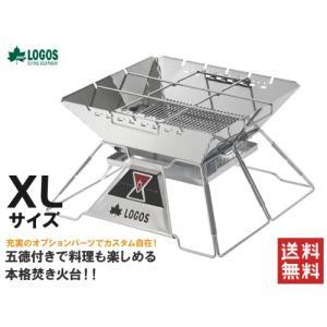 | 商品詳細 商品名:LOGOS the ピラミッドTAKIBI XL(ピラミッド焚火) メーカー:...