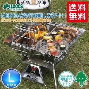 | 商品詳細 商品名:LOGOS the ピラミッドTAKIBI L コンプリート メーカー:LOG...