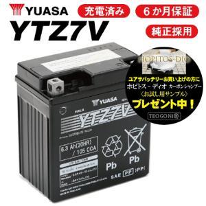 YTZ7V 送料無料 バイクバッテリー(6ヶ月保証付)YTZ7V YUASA ユアサバッテリー バッテリー(GTZ7V FTZ7V 古河バッテリー 純正品互換)トリシティ NMAX NMAX155 horidashi