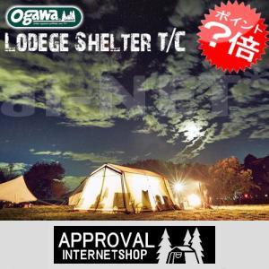 送料無料 キャンパルジャパン Lodge Shelter ロッジシェルターT/C リビングシェルター 最高級テント OGAWA CAMPAL オガワテント 3375 5人用|horidashi