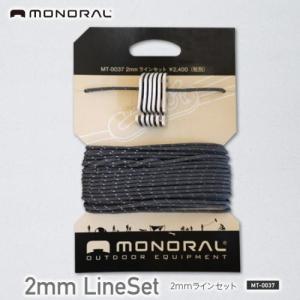 monoral/モノラル タープ 2mm ラインセット(MT-0037)自在付きロープ アルミ自在 horidashi