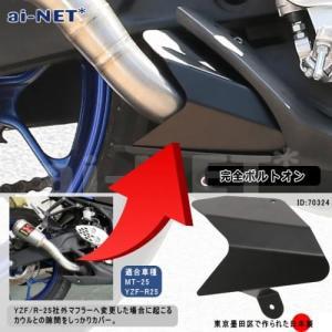 日本製 AKRAPOVIC/アクラポビッチ YZF-R25 YZF-R3 MT-25 MT-03スリ...