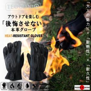 送料無料 TEOGONIA/テオゴニア HRグローブ ヒートレジスタントグローブ A-03 焚き火グローブ 耐熱グローブ 牛革 アウトドアグローブ 耐熱手袋 日本製|horidashi