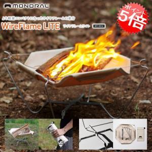 monoral/モノラル ワイヤーフレームライト MT-0016 (キャンプ たき火 焚火 焚き火 たき火台 焚火台 ツーリング クッカー ストーブ アウトドア料理)|horidashi