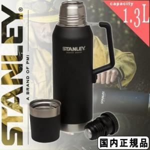 送料無料 STANLEY/スタンレー マスター真空ボトル 1.3L マットブラック(水筒 保冷 保温) おしゃれ マグボトル  魔法瓶 大容量 登山 マイボトルコップ付|horidashi