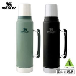 送料無料 STANLEY/スタンレー クラシック真空ボトル 1L(水筒 保冷 保温)1リットル(おしゃれ マグボトル  魔法瓶 保冷 大容量 登山 コップ付き水筒 ステンレス)|horidashi