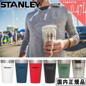 STANLEY/スタンレー スタッキング真空パイント スタッキング収納 タンブラー(ビールグラス 保冷 保温 ギフト 運動会 行楽)|horidashi