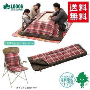 | 商品詳細 商品名:こたつ布団シュラフ12060 メーカー:LOGOS/ロゴス 品番:726010...
