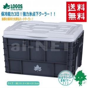 送料無料 LOGOS/ロゴス サーモテクト 氷点下クーラー30  81670120 クーラーボックス 長時間保冷 冷凍 最強(調理器具・バーべキュー用品)|horidashi