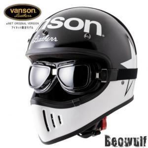 送料無料(正規限定バージョン) フルフェイスヘルメット Beowulf  ブラック/ホワイト Mサイズ Lサイズ ゴーグル付き VANSON/バンソン VS18705H|horidashi