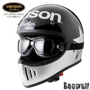 送料無料(正規限定バージョン) フルフェイスヘルメット Beowulf  ブラック/シルバー Mサイズ Lサイズ ゴーグル付き VANSON/バンソン VS18705H|horidashi