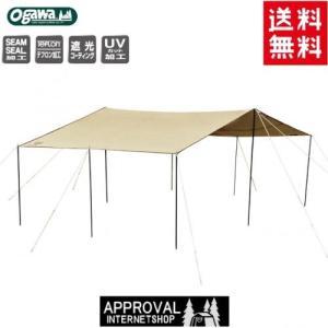 小川テント フィールドタープレクタL-DXテント タープ OGAWA CAMPAL国内メーカー オガワテント キャンプ アウトドア 大型タープ3335|horidashi