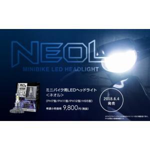 送料無料 日本製 原付 ミニバイク用 LEDヘッドライト NEOL PH11 6000K 防水 防塵 AC/DC兼用 1年保証 SPHERE/スフィアライト スフィアLED NEOL(SBNS060)|horidashi|03