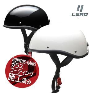 送料無料 リード工業 LEED工業 ELZO ハーフヘルメット 半キャップ ヘルメット (ダックテール) バイク用 ヘルメット メンズ レディース|horidashi