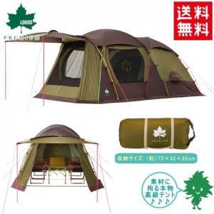 送料無料 LOGOS/ロゴス プレミアム PANELグレートドゥーブル XL-AF 71805515 5人用 ドーム型テント 設営簡単 ファミリーキャンプ 大型テント 最上位モデル horidashi