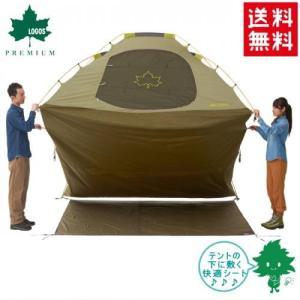 送料無料 LOGOS/ロゴス プレミアム グランドシート・XL(71809703)(グランドシート テントアウターマット テントアウターシート 完全防水)プレミアムライン horidashi