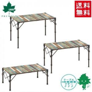 送料無料 LOGOS/ロゴス グランベーシック カーボントップテーブル 10060(73200030)ファニチャー テーブル 高さ調整(テーブル コンパクト収納) horidashi