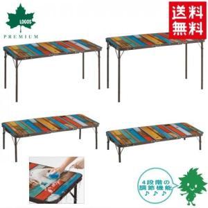 送料無料 LOGOS/ロゴス グランベーシック 丸洗い3FDスリムテーブル 73200021 ファニチャー テーブル 高さ調整 テーブル コンパクト収納 horidashi