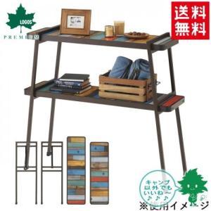 送料無料 LOGOS/ロゴス グランベーシック Bed Style ボードラック(73200035)ファニチャー テーブル(テーブル コンパクト収納) horidashi