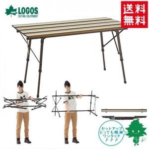 テーブル 送料無料 LOGOS/ロゴス LOGOS Life オートレッグテーブル 12070(ヴィンテージ) 73185010 ファニチャー 高さ調整 テーブル コンパクトテーブル|horidashi