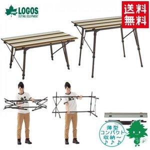 テーブル 送料無料 LOGOS/ロゴス LOGOS Life オートレッグテーブル 9050(ヴィンテージ) 73185011 ファニチャー 高さ調整 テーブル コンパクト|horidashi