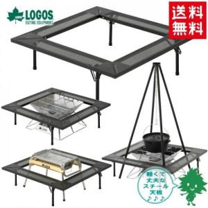 テーブル 送料無料 LOGOS/ロゴス アイアン囲炉裏テーブル 81064134 ファニチャー テーブル 焚火 ウッドテーブル|horidashi