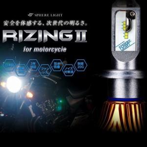 送料無料 日本製 バイク用LEDヘッドライト H9/H11 4500K 防水 耐震 コンパクト設計 3年保証 SPHERE/スフィアライト スフィアLED RIZING2 ライジング2(SRBH9045)|horidashi|04