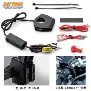 DAYTONA デイトナ バイク用 防水 バイク専用電源 スレンダーUSB1ポート(USB 5V2.4A) スマホ対応 電源アダプター 98437|horidashi