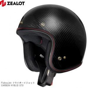 ジェットヘルメット サイズM ZEALOT ジーロット ゼロット フライボーイジェット スモールジェットヘルメット カーボンヘルメット ゴッドブリンク 送料無料|horidashi