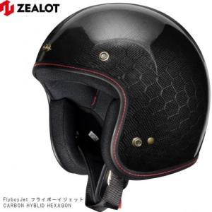 ジェットヘルメット サイズL ZEALOT  ゼロット FlyboyJet  カーボン ハイブリッド ヘキサゴン CARBON HYBRID HEXAGON カーボンヘルメット 軽量ヘルメット|horidashi