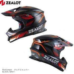 オフロードヘルメット サイズM ZEALOT ジーロット ゼロット Mad Jumper/マッドジャンパー ヘルメット GRAPHIC BLACK/GRAY ブラック グレー 軽量ヘルメット|horidashi