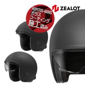 送料無料 レディース ジェットヘルメット サイズS インナーシールド付き NV InnerShield Jet マットブラック 軽量ヘルメット ZEALOT   ゴッドブリンク|horidashi