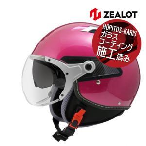 レディース ジェットヘルメット サイズXS インナーシールド付き ジルライド インナーシールドジェット  軽量ヘルメット ZEALOT ゴッドブリンク horidashi