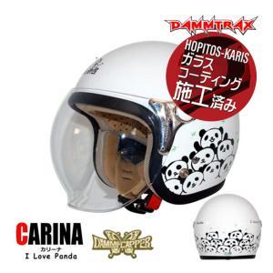 送料無料 ジェットヘルメット DAMMTRAX/ダムトラックス/ダムフラッパー カリーナ ヘルメット パンダ  ホワイト  バイク用  女性用 ヘルメット シールド付き|horidashi