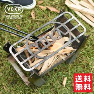 在庫有 日本製 YOKA/ヨカ 焚き火台 COOKING FIRE PIT SOLO+グリルセット ファイヤーグリル 焚き火スタンド BBQ 焚火台 クッキングファイヤーピットソロ|アイネット PayPayモール店