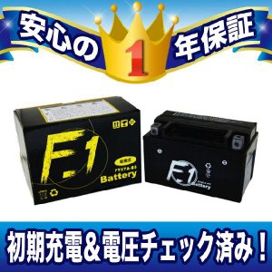 レビューで送料¥390 1年保証付 F1 バッテリー FTX7A-BS YTX7A-BS ユアサバッ...