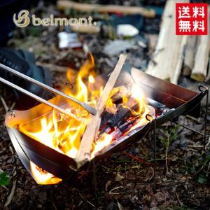 在庫有 日本製 belmont/ベルモント BM-263 焚き火台 TABI 焼き網付き 収納ケース付 ファイヤーグリル たき火 焚火 BBQ キャンプ 焚火台 焚火スタンド 軽量|アイネット PayPayモール店