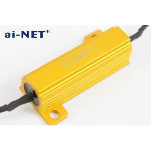 レビューで特典 6ヶ月保証付 LED ハイフラ防止 抵抗器 12V 50W 8Ω 配線付き aiNET|horidashi