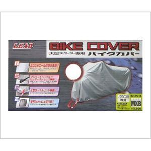 セール特価 LEAD リード工業 バイクカバー ボディーカバー BZ-953A MXBサイズ (厚手タイプ)(ビッグスクーター)(大型スクーター)(リアボックス付き対応)|horidashi