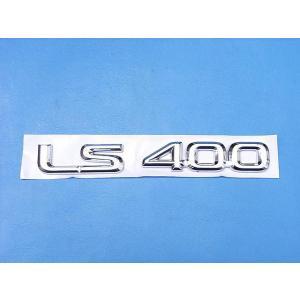 LEXUS レクサス LS400 立体エンブレム クロームメッキ 銀|horidashi