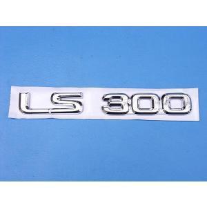 LEXUS レクサス LS300 立体エンブレム クロームメッキ 銀|horidashi