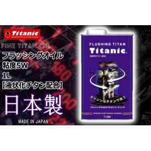 セール特価 特価品 レビューで送料¥390 Titanic(チタニック) フラッシングチタン TG-FLS 1l フラッシングオイル エンジン洗浄 あすつく|horidashi