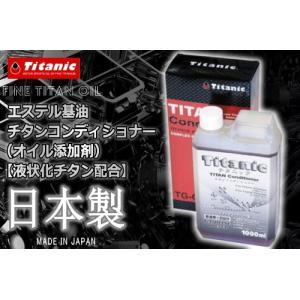 セール特価 箱変色により超特価品 Titanic(チタニック) チタンコンディショナー TG-C1000 1000ml レビューで特典の画像