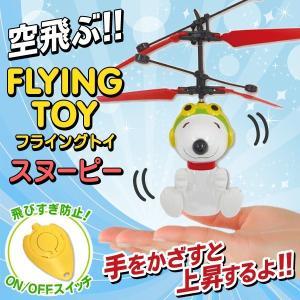 SNOOPY センサー搭載フライングトイ ヘリコプターみたいに空を飛ぶ! 手をかざすと上昇◎ リモコン付き 人気 R/C 〓 空飛ぶ FlyingToy スヌーピー|horidashiichiba