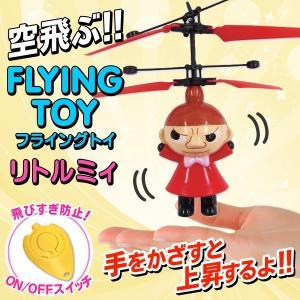 リトルミィがお空を飛び回る♪ ムーミンの人気キャラ! 手をかざすと上昇 センサー搭載ヘリコプター プロペラ 〓 空飛ぶ FlyingToy ミィ|horidashiichiba