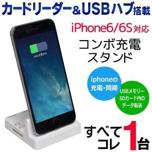 USB2ポートハブ搭載カードリーダー 充電器 iPod iPhone6s対応 USB/SDカード内のデータ転送!充電も可能なマルチスタンド 〓 iPhone5/5s用コンボ充電スタンド horidashiichiba