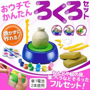 おウチで簡単にろくろ体験キット 焼かずに作れる! 卓上 オリジナル陶芸 ねんど/筆/絵の具など 道具一式 〓 電動ろくろセット|horidashiichiba